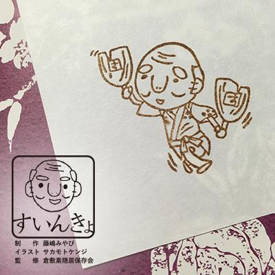 【消しゴムはんこ】すいんきょ★踊ろう!(倉敷素隠居)
