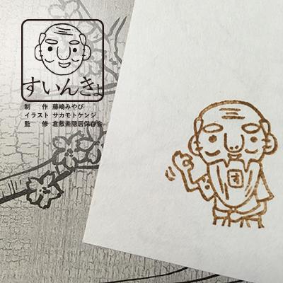 【消しゴムはんこ】すいんきょ★OK!(倉敷素隠居)