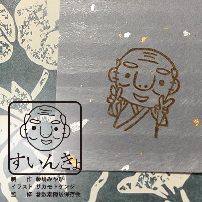 【消しゴムはんこ】すいんきょ★ピース(倉敷素隠居)