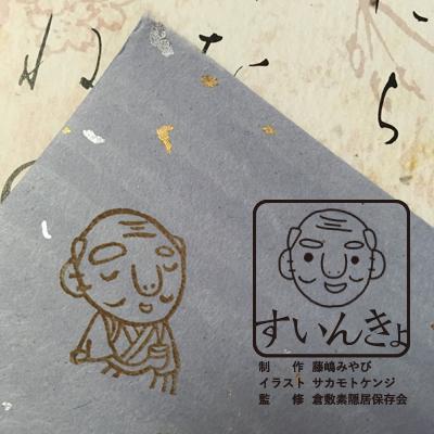 【消しゴムはんこ】すいんきょ★お茶(...