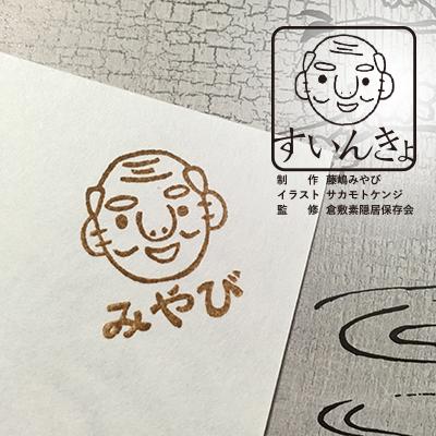 【消しゴムはんこ】すいんきょ★名入れ...