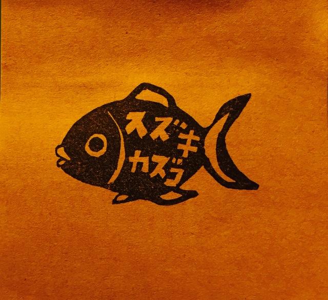 【再販】お名前はんこ(魚)