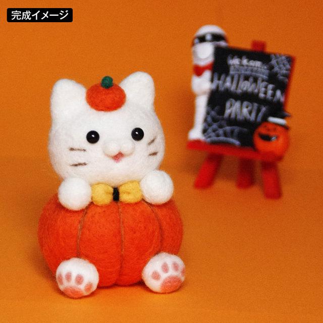 【手作りキット】ハロウィン★ニャンプキン