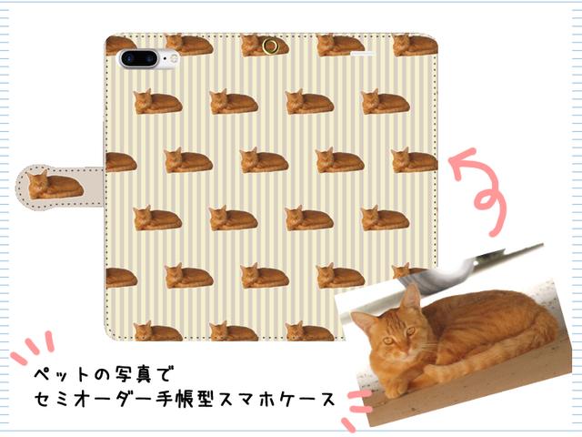 【iPhone用】ペットの写真でセミオーダー手帳型スマホケース