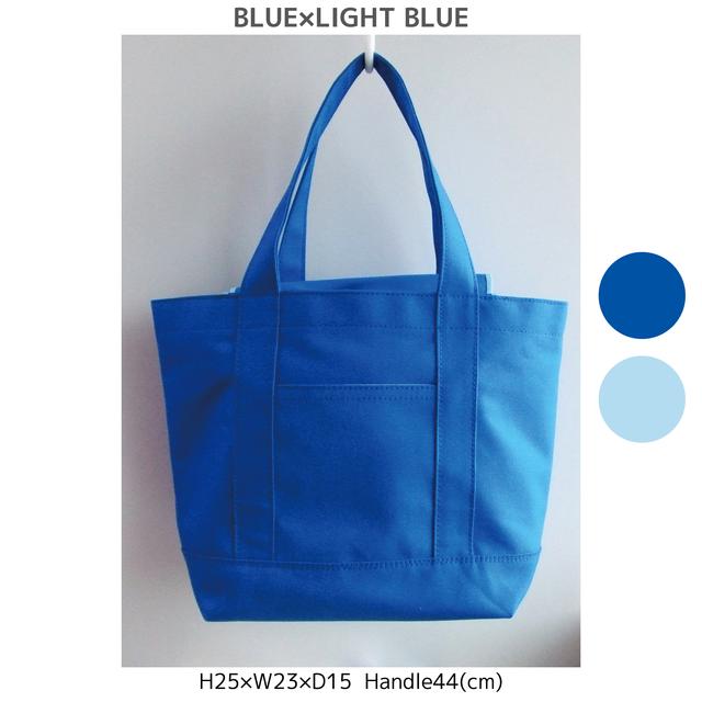 ★フラップで荷物をカバー★ブルー×水色 11号帆布トートバッグ フラップ・裏地付