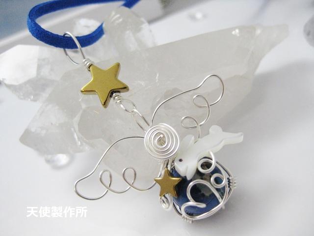 カオリン(ブルー)うさぎと星のペンダント