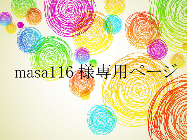 masa116様専用ページ