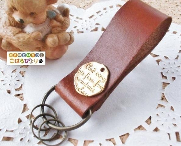 英字刻印のチャーム付 本革製のキーストラップ(キーリング)