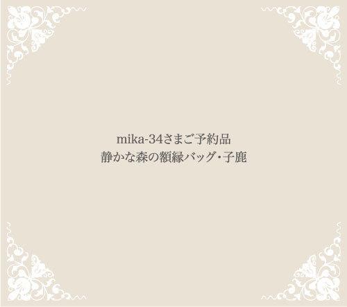 mika-34さまご予約品 静かな森の額縁バッグ・子鹿