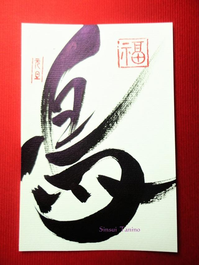 2017酉年 手書き年賀状