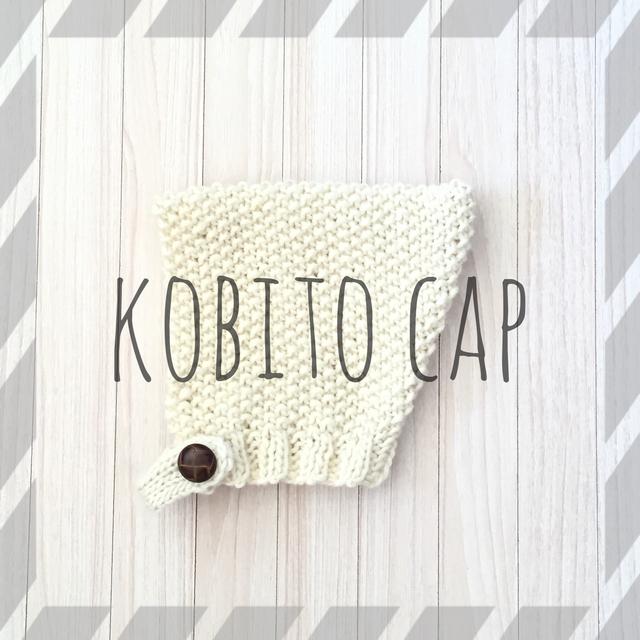 カノココビト帽 / アイボリー