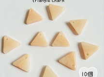 FAKE STONE triangle Charm [三角チャーム] 10個set【color番号05】