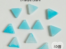 FAKE STONE triangle Charm [三角チャーム] 10個set【color番号03】