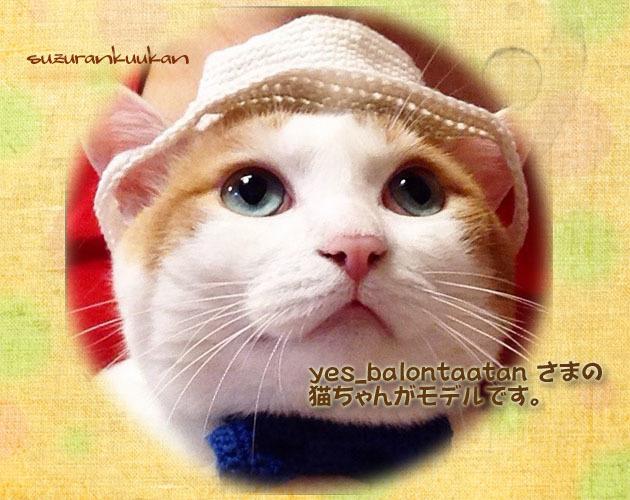 ★受注制作★【猫用】編みシルクハットとリボンネクタイ