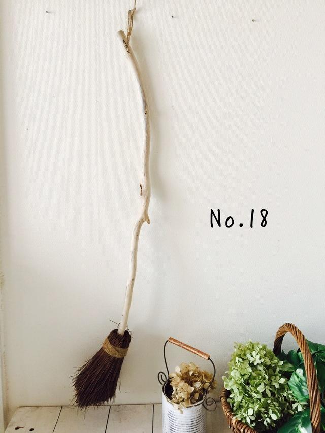 魔法のほうき No.18