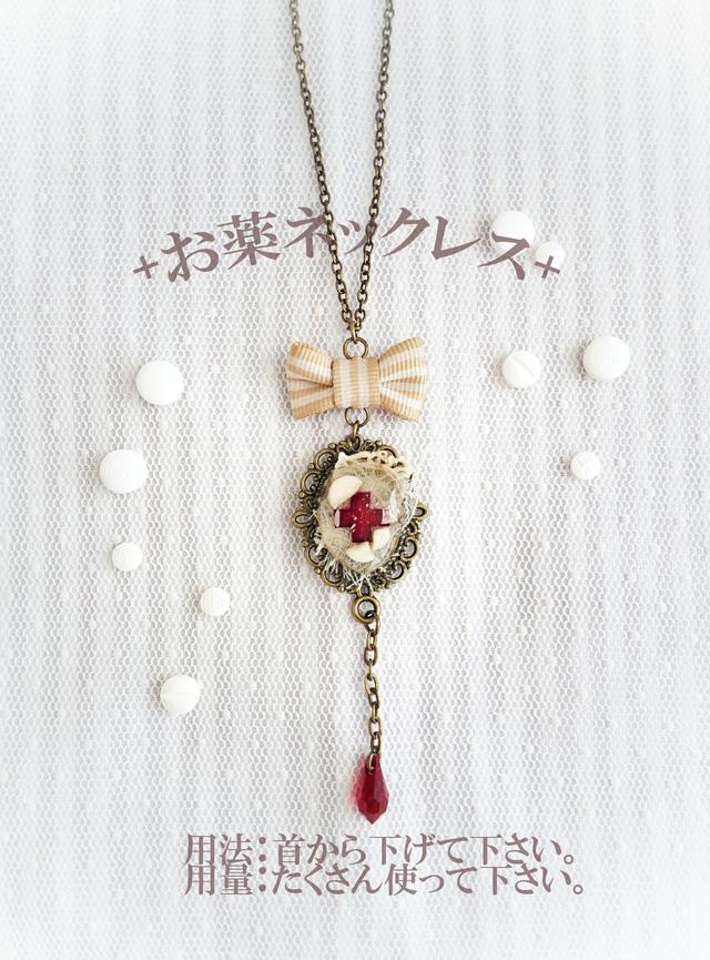 +お薬ネックレス+antique beige