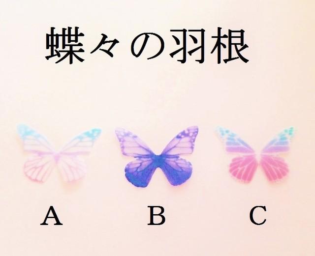 【C】 蝶々の羽根