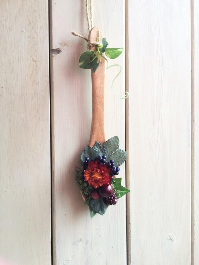 木製スプーン飾り アートフラワー ナチュラル 秋