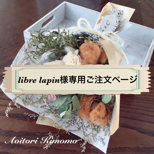 libre lapin様専用ご注文ページ