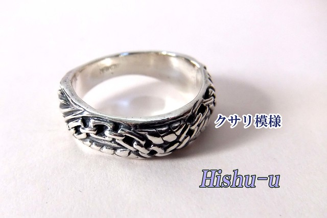 クサリ SILVER RING11号