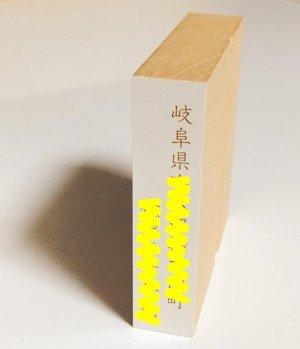 【オーダー】住所印・アドレススタンプ15 縦書き