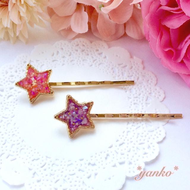星のキラキラヘアピン ピンク&パープル