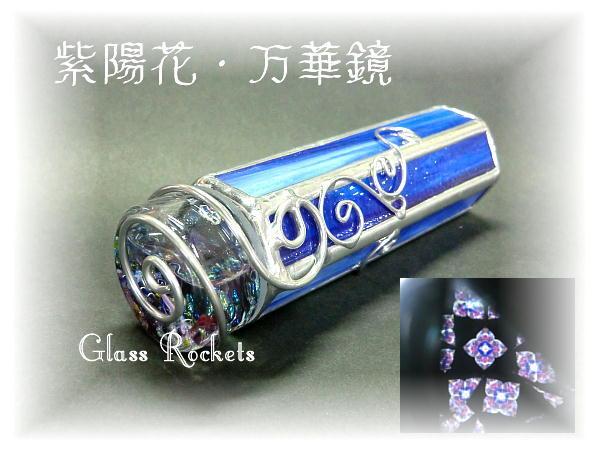 紫陽花 万華鏡 ステンドグラス 再販