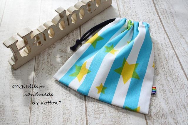 シンプル巾着(給食袋)*bluexスター*入園入学準備