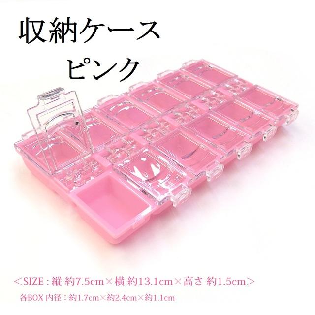 【ピンク】 収納ケース 1個