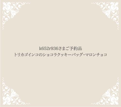 k652r936さまご予約品 トリカゴインコのショコラクッキーバッグ・マロンチョコ