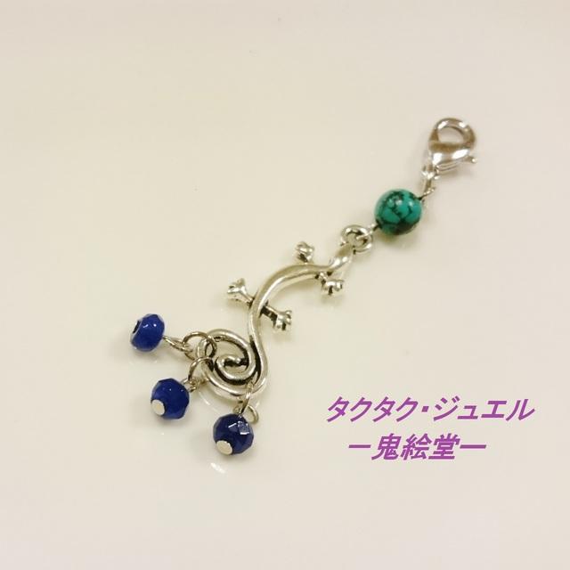 トカゲくん(ターコイズ/メノウ)【TJ1B3/鬼絵堂】