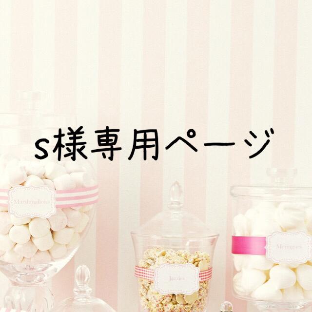 soracha様専用ページ
