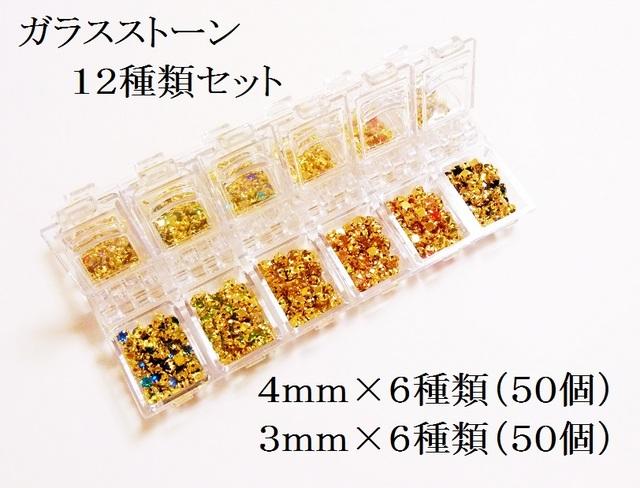 ガラスストーンセット 12種類×各50個