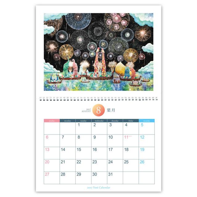 Yosiカレンダー2017 B4壁掛けタイプ