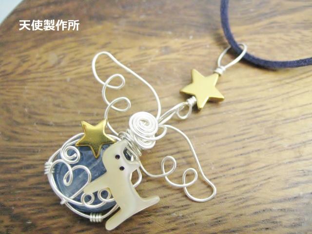 カイヤナイト.猫と星のペンダント