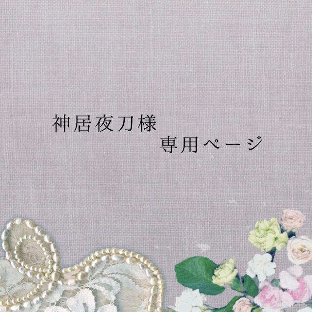 神居夜刀様専用ページ