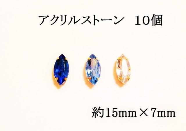 【ブルー系】ビジュー用 アクリルストーン 10個