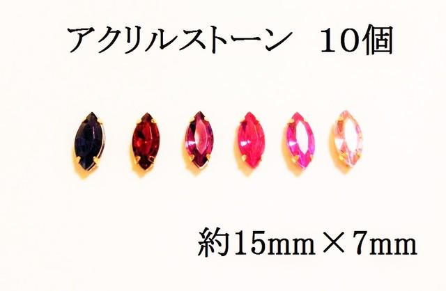【ピンク系】ビジュー用 アクリルストーン 10個