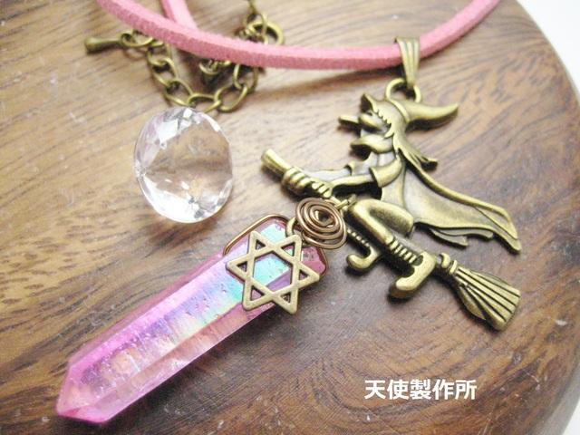 ピンククリスタルと魔女のペンダント(G)