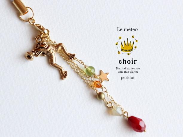 La meteo;choir/ペリドット8月誕生石