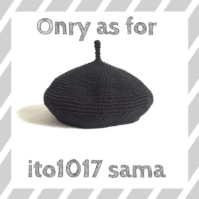 ito1017 様 専用ページ