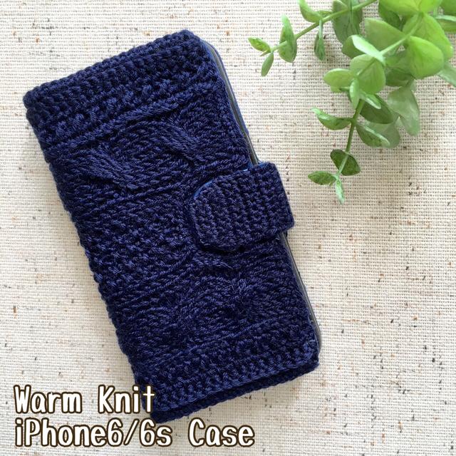 あったか手編みニットの手帳型スマホケース(iPhone6/6s)ネイビー