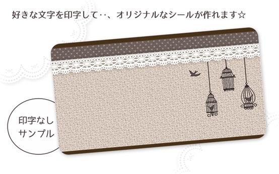 A3〈アドレスシール〉鳥かご《ブラウン系02》 ☆ちょっと小さめ A4サイズ 1シート24面×2シート☆48枚1セットです?
