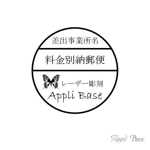 【オーダー】料金後納・別納スタンプ 丸型 3cm×3cm