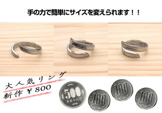 cometman 800円 やわらかリング - slender