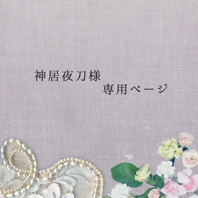 神居夜刀様 専用ページ
