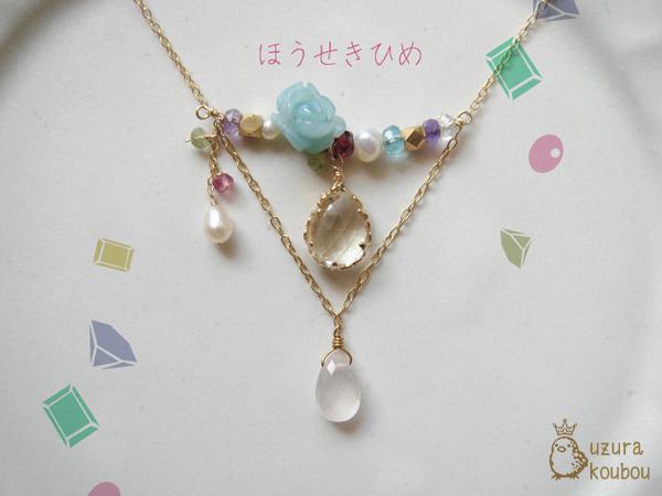 k14gf 宝石姫のネックレス