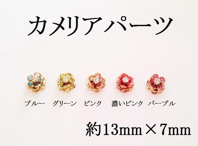 【濃ピンク】 カメリアパーツ 1個
