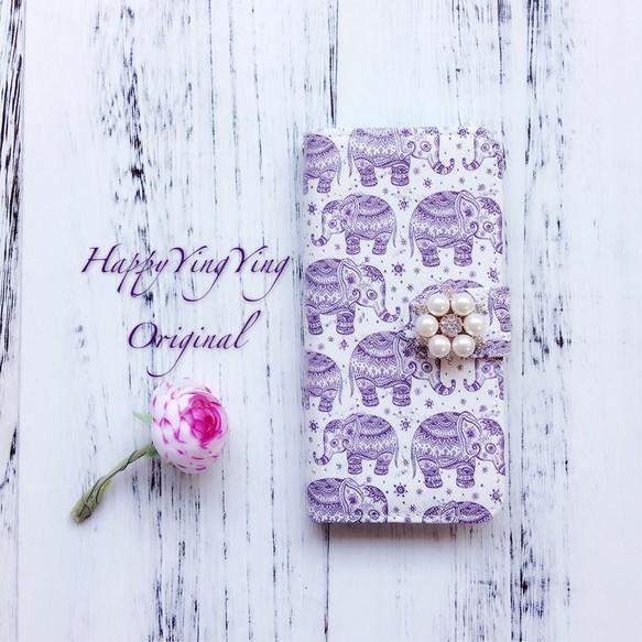 【iphone5/5S/SE】紫象柄手帳型ケース