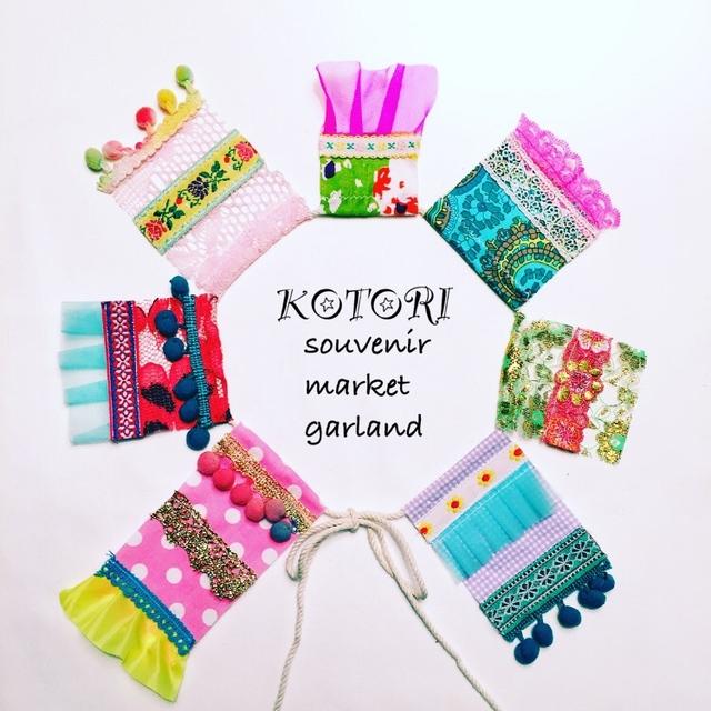 souvenir market garland *F*���ե�å�...